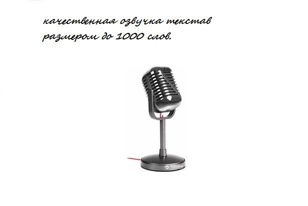 Озвучу текстАудиозапись и озвучка<br>Озвучу любой русскоязычный текст размером до 1000 слов в формат МР3 быстро и качественно.<br>