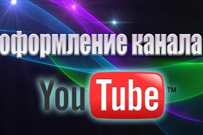 Шапку и аватарку для Ютуб канала 1 - kwork.ru