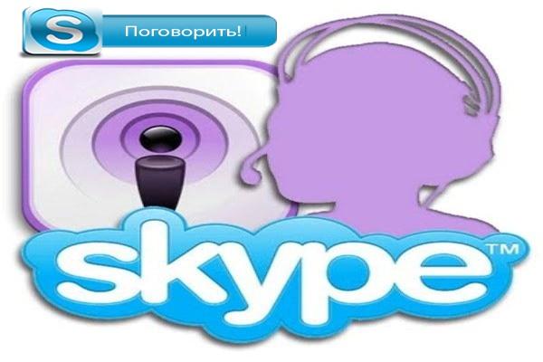 Поговорю с Вами в скайпе (skype) 1 - kwork.ru