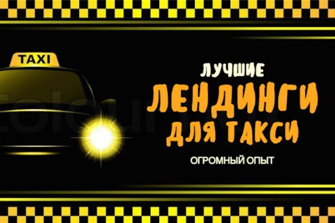 Сделаю лендинг для такси 1 - kwork.ru