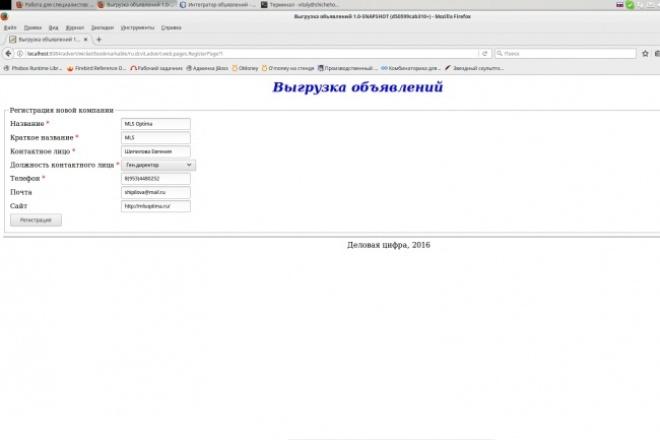 Web приложение на JavaПрограммы для ПК<br>Скелет приложения на Spring Framework, со следующим развитием по вашему ТЗ. Включает сам скелет, настройку на СУБД (любую, по вашему выбору, а без выбора предлагаю PostgreSQL, либо Firebird), первую страницу приложения.<br>