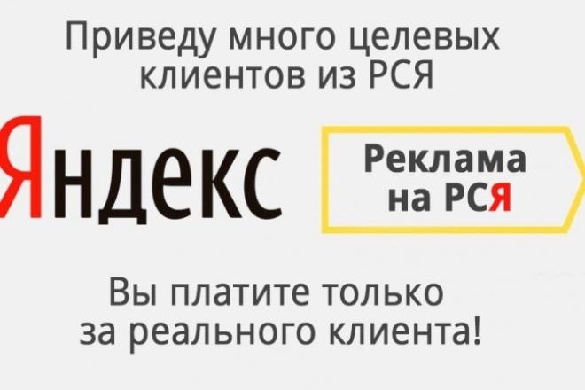Приведу много целевых клиентов из РСЯ 1 - kwork.ru