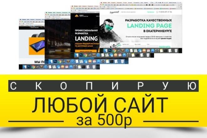 Скопирую любой сайт 1 - kwork.ru