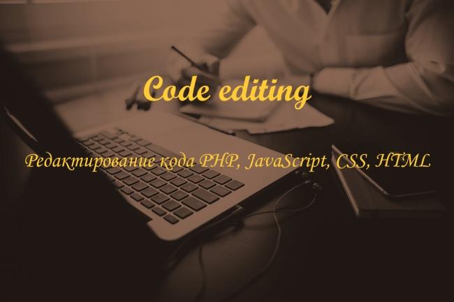 Редактирование кода PHP, JavaScript, CSS, HTML 1 - kwork.ru