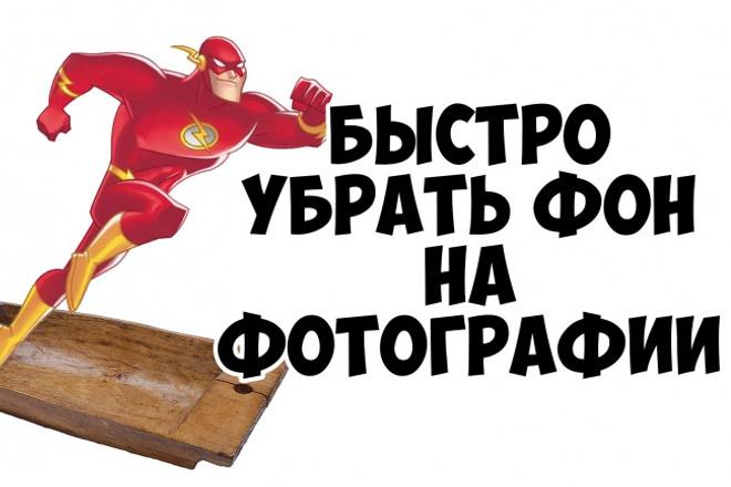 Удалю фон. До 40 изображений для интернет-магазина 1 - kwork.ru
