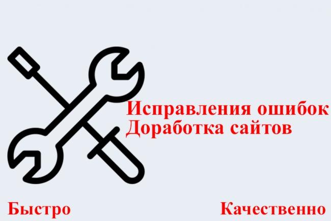 Доработка Вашего сайта, лендинга HTML, CSS, JQuery 1 - kwork.ru