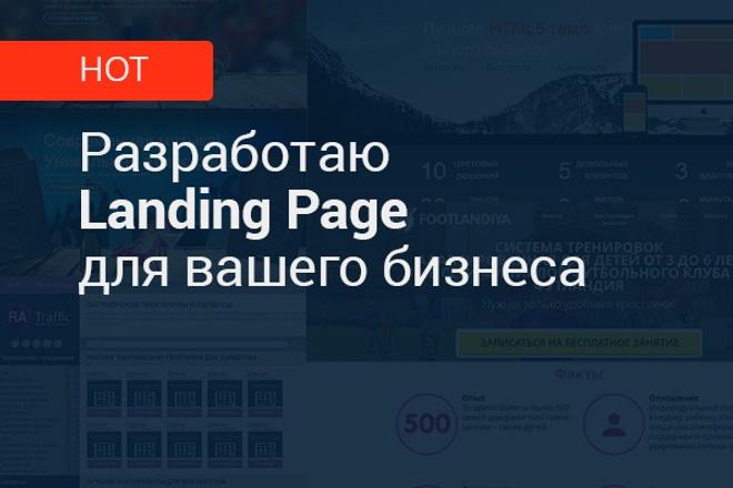 Разработаю продающий Landing PageСайт под ключ<br>Почему лучше заказать разработку Landing Page у меня? Что входит в разработку Landing Page? Создание ТЗ, анализ конкурентов, поиск близких решений. Разработка прототипа в Adobe Muse, это сетка на которой в дальнейшем будет строиться весь сайт. Разработка самого сайта на основе прототипа в Adobe Muse. На этом этапе у Вас уже есть готовый, работающий сайт. Выгрузка сайта на хостинг, привязка домена, настройка форм. Обучение по редактированию сайта в Skype Что входит в дополнительные услуги? Дополнительный экран - создание дополнительного дизайна одного экрана по заранее готовому прототипу в Adobe Muse Долой пустые слова, пора делать реальные результаты! Примеры Landing Page которые я разработал на Adobe Muse: http://lp-magaz.ru/demo/overboard/ http://lp-magaz.ru/demo/salonkrasoti/ http://imperiatepla.com.ua/sungi http://антиклоп.рф http://delolive.ru http://problemdoma.net/georgia/<br>