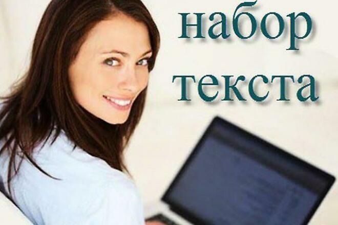 Наберу текстНабор текста<br>Профессионально наберу текст любой сложности как с рукописного файла или скана так и с аудио\видео Языки набора: английский, русский, китайский.<br>