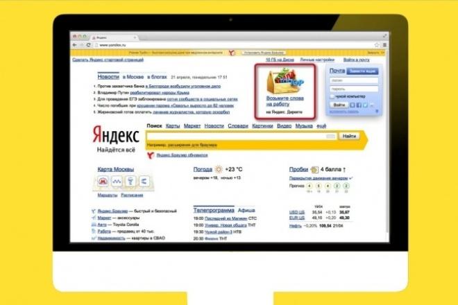 Ручное создание рекламной компании Яндекс.Директ за 1 деньКонтекстная реклама<br>Создание эффективной рекламной кампании в Яндекс Директе, которая принесет вам реальных клиентов уже сегодня! Создаю индивидуальное семантическое ядро до 50 Целевых запросов . Добавляю все возможные расширения: дополнительные ссылки, уточнения, визитку и тд Что не принимаю: Запрещенные тематики: http://yandex.ru/support/direct/required-docs-rul Документы для подтверждения по некоторым тематикам: http://yandex.ru/support/direct/required-docs-rul В услугу входит: 1. Изучение сферы деятельности. 2. Сбор ключевых слов: вручную. 3. Понижение цены клика (Вхождение ключей в объявления). 4. Продающие, призывающие к действию объявления. 5. Добавление быстрых ссылок, ведущих на конкретную группу товара/услуги. 6. Уточнения. 7. Настройку гео- и временного таргетинга. 8. Настройка рекламы на поиске. Создам компанию до 50 ключевых слов. Примеры в файлах:<br>
