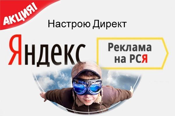 Качественная настройка Яндекс Директ- 100 объявлений 1 - kwork.ru