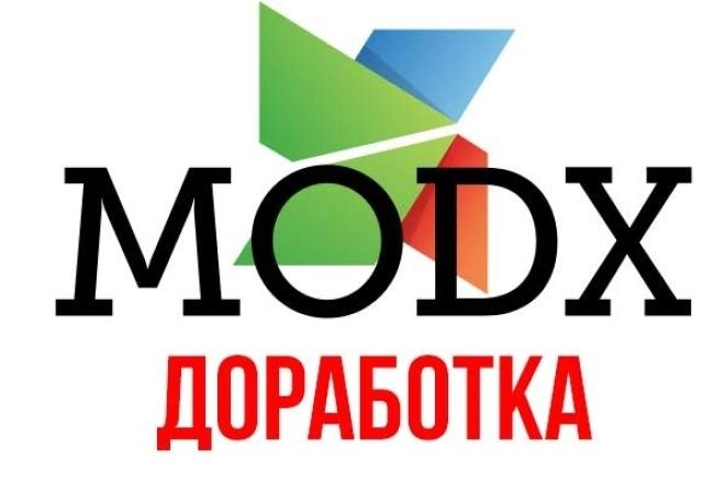 ModX Revo - доработка, настройка, исправление 1 - kwork.ru