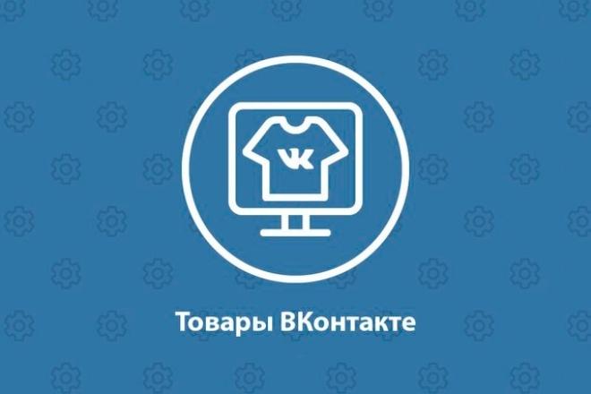 Загружу в группу ВКонтакте 500 товаровНаполнение контентом<br>У вас интернет-магазин и вы хотите наполнить группу в ВК товарами? Сделать это очень просто, достаточно указать адрес вашего сайта, список категорий из которых необходимо загрузить товар и группу. Алгоритм работы: Вы предоставляете адрес сайта, список категорий товаров и ссылку на вашу группу. Мой бот вступает в вашу группу. Вы предоставляете боту права Редактор. Я создаю необходимые подборки (категории) товаров в вашей группе. Скачиваю товары с вашего сайта при помощи парсера. При помощи VK API (это официальный способ массовой загрузки товаров в ВК) загружаю все нужные товары в группу. Готово!<br>