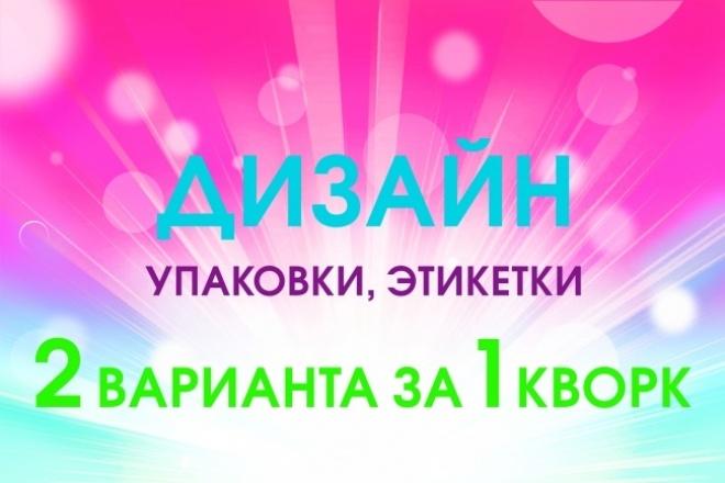 Дизайн всех видов упаковки и маркировки товаров 1 - kwork.ru