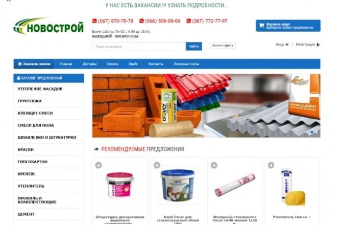 Создание интернет-магазинов 1 - kwork.ru