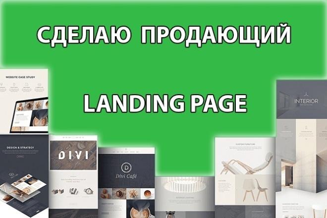 Сделаю продающий Landing PageСайт под ключ<br>Разработаю для вас Landing Page под вашу услугу или продукцию. В результате вы получаете сайт с уникальным дизайном, максимально адаптированный под нужды вашей целевой аудитории.<br>