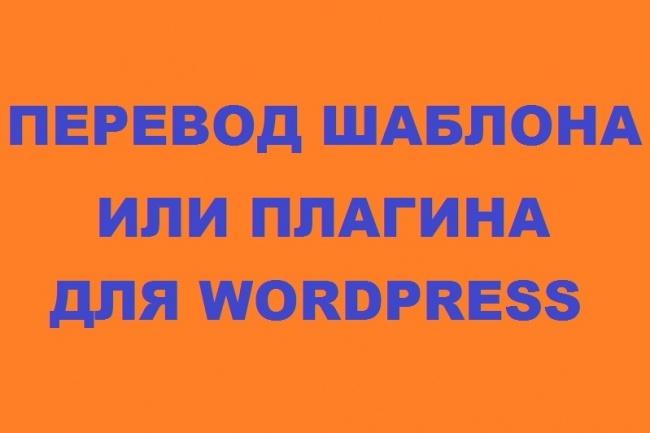 Переведу ваш шаблон или плагин для CMS WordPress на русский языкДоработка сайтов<br>Если Вы приобрели платный премиум шаблон/плагин для WordPress или скачали бесплатную тему для WordPress на английском языке, я сделаю перевод вашего шаблона/плагина WordPress на русский язык . После перевода, элементы шаблона/плагина (кнопки: more, поиск, страница ошибок 404, формы комментариев, постраничная навигация, авторские мета-данные и т.п.) будут отображаться на русском языке. Данный кворк включает в себя переводы шаблона/плагина которые содержат не более чем 1500 строк для перевода . Если Вам нужно перевести больше, пожалуйста, закажите дополнительную услугу или кворк. Кл-во строк можно узнать просто написав мне название плагина или шаблона.<br>