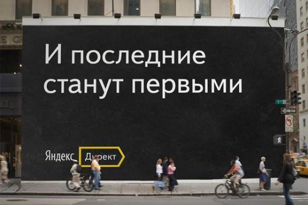 Могу настроить контекстную рекламу в Яндекс Директ 1 - kwork.ru