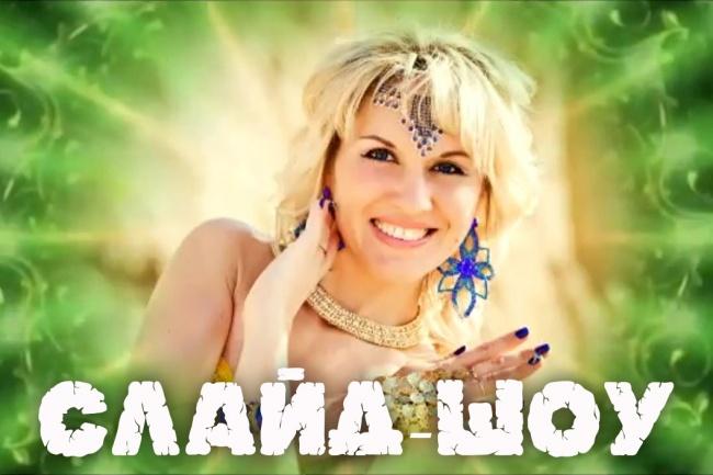 Создам красивое и эффектное слайд-шоу 1 - kwork.ru