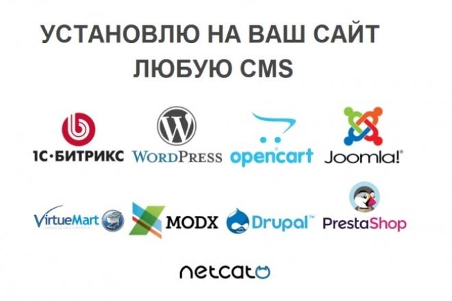 Установлю на Ваш хостинг любую CMSАдминистрирование и настройка<br>Установлю на Ваш хостинг любую систему управления: 1С-Битрикс, WordPress, Opencart, Joomla, Virtuemart, MODX, Drupal, PrestaShop, NetCat, UMI.CMS, amiro.CMS, Magento, osCommerce, Simpla CMS, OKAY CMS и многие другие.<br>