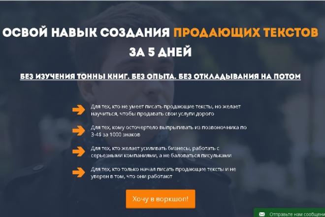 Как научиться писать продающие тексты за 5 дней 1 - kwork.ru