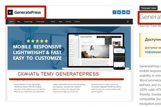 Установка премиум шаблона на WordPressАдминистрирование и настройка<br>Установлю премиум шаблон для вашего сайта на WordPress. Шаблон: GeneratePress со всеми дополнениями на бессрочную лицензию. Преимущества: полная кастомизация переведенная на русский язык. От цвета и фоновых изображений ВСЕХ контейнеров до выбора типографии и отображения записей блога. Контейнеры : шапка, меню, шапка страницы, тело страницы, боковики и виджеты (отображения плагинов и кода), подвал. Изменение: Разметка : ширина, высота, отступы - для всех контейнеров Цвета : выбор цвета фона, текста - при наведении и в обычном состоянии. Типографика : выбор семейства, размера шрифта для всех контейнеров + отдельно для мобильных. Фоновые изображения : выбор для всех контейнеров. Меню : выбор варианта отображения, в том числе на мобильных. Виджеты : правый/левый боковик, шапка, 3 виджета в подвале. Единственный шаблон, где вы сможете полностью редактировать визуальную часть. Также есть функция секций в страницах: добавление секций в страницу с возможностью изменять цвет, фоновые изображения с функцией паралакса, ширину секций, отступы, добавление классов и id. Можно собрать простенький лендинг.<br>