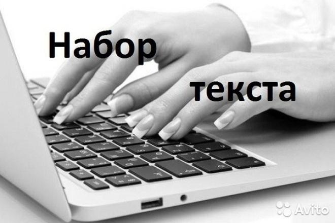 Перепечатаю ваш текст с любых носителей на английском и русском языкеНабор текста<br>Качество и оперативность. Работа с объемными текстами и разнообразными носителями. Вы останетесь довольны!<br>