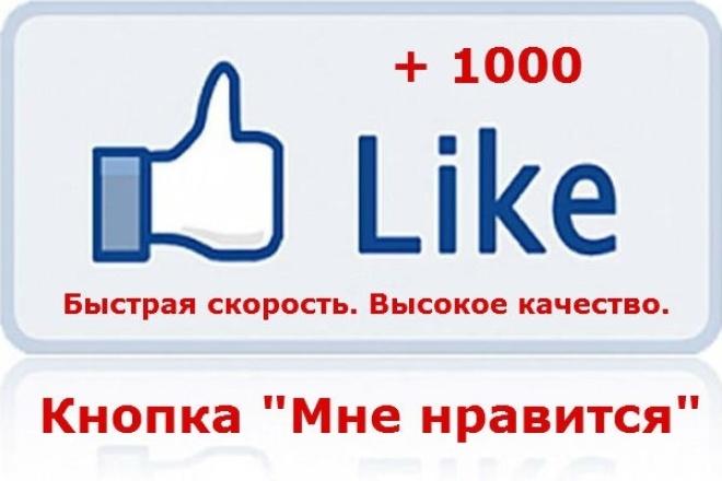 Лайки (сердечки) Вконтакте. Кнопка мне нравится 1 - kwork.ru