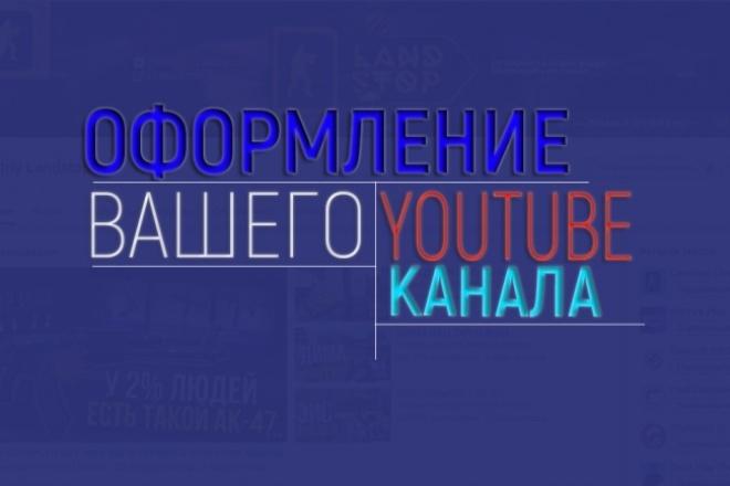 Оформление YouTube каналаДизайн групп в соцсетях<br>Красиво и аккуратно оформленный YouTube-канал привлекает внимание. Я разработаю для вас красивый и креативный дизайн для оформления Вашего канала YouTube - фоновое изображение. Также присмотритесь к дополнительным услугам и другим моим кворкам, возможно Вам понравится что-то еще. Буду рад Вашим заказам.<br>