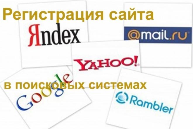 Регистрация сайта в поисковых системахДоски объявлений<br>Зарегистрирую Ваш в двух наиболее популярных поисковых системах: Google и Яндекс. Для Яндекса создам новую почту под сайт.<br>