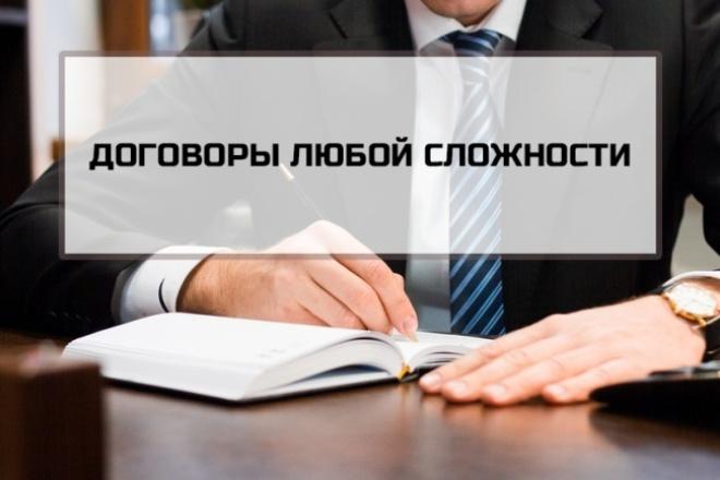 Договор любой сложностиЮридические консультации<br>Составление договоров любой сложности , по всем отраслям права: договор купли – продажи, договор дарения, договор аренды нежилого помещения, договор уступка права требования (Цессия), договор займа, договор мены, и другие. Первичная консультация бесплатно. - срок исполнения не более 24 часов; - полное соответствие договора действующему законодательству; - успешная практика составления договоров в любой сфере права;<br>