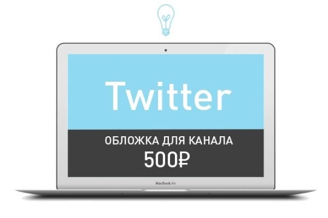 Создам обложку для Twitter 1 - kwork.ru