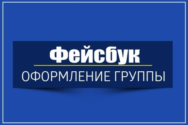 Оформление группы, страницы, сообщества в Фейсбук 1 - kwork.ru