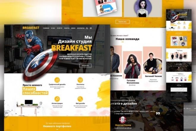Создам макет сайтаВеб-дизайн<br>Создам вам 1 готовый макет сайта в формате psd, по вашим пожеланиям. Если на сайте необходимы какие-либо иллюстрации, то Все картинки на сайте будут авторскими и нарисаванными от руки<br>