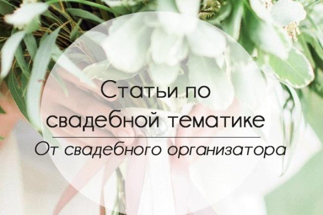 Напишу статью для свадебного сайта 1 - kwork.ru
