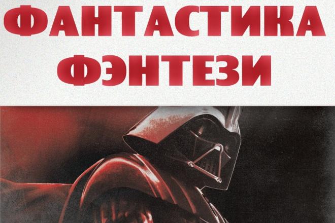 Размещу рекламный пост на своем сайте 1 - kwork.ru
