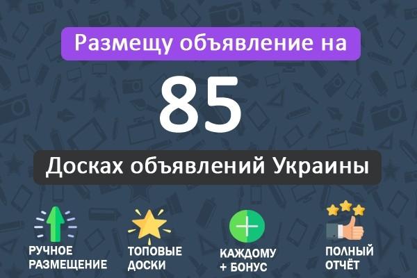 Размещу ваше объявление на 85 популярных досках объявлений Украины 1 - kwork.ru