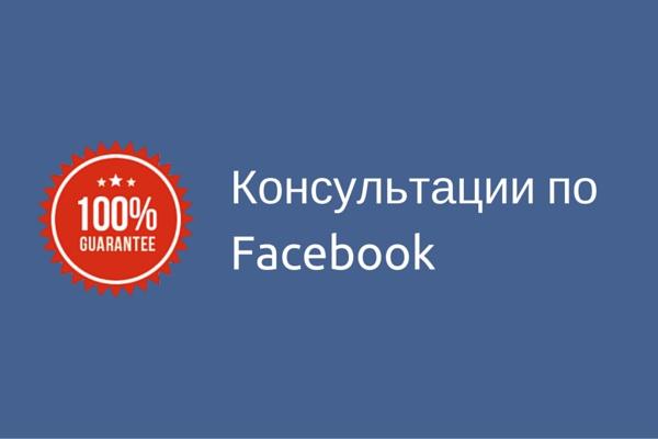 дам консультацию по Facebook 1 - kwork.ru