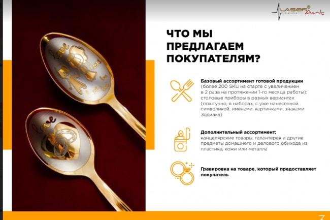 Создам коммерческое предложение в формате PDF 1 - kwork.ru