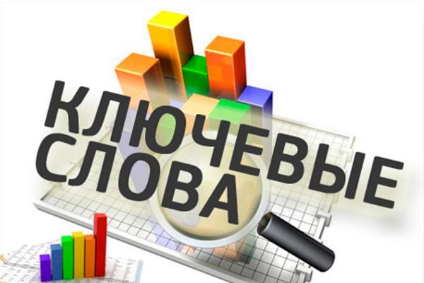 подберу ключи для вашего сайта 1 - kwork.ru