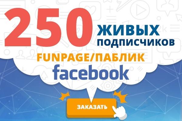 250 подписчиков на паблик FanPage в FacebookПродвижение в социальных сетях<br>Большое число подписчиков, лайки и пальцы вверх - это не только возможность поделиться своими мыслями и интересами с миллионами людей, но и возможность сделать отличную рекламу своему бизнесу, стать популярным, оказать помощь в решении многих задач. Но для того чтобы раскрутить свою страничку, необходимо приложить огромные усилия, регулярно заниматься ее наполнением, продвижением, взаимодействием с подписчиками. 1. При заказе 2-х и более кворков - бонус +5% 2. Полностью безопасно для аккаунта 3. Отписок/списаний в среднем 1-5%<br>