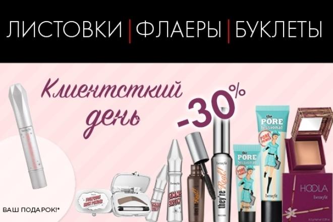 Дизайн листовки, флаера - три варианта на выбор 1 - kwork.ru