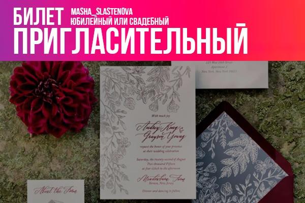 приглашение 1 - kwork.ru