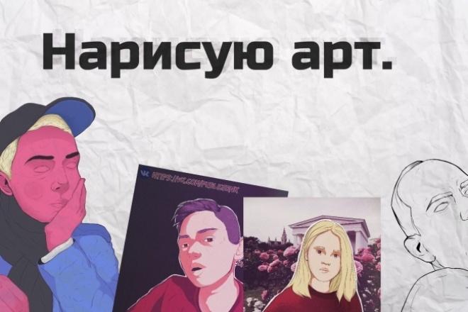 Нарисую графический арт 1 - kwork.ru