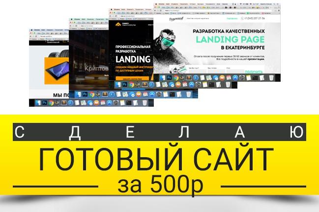 Скину готовый сайт 1 - kwork.ru