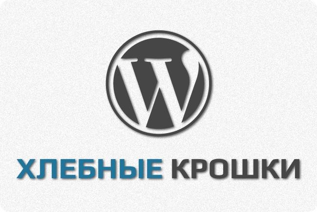 Хлебные крошки для WordPress 1 - kwork.ru