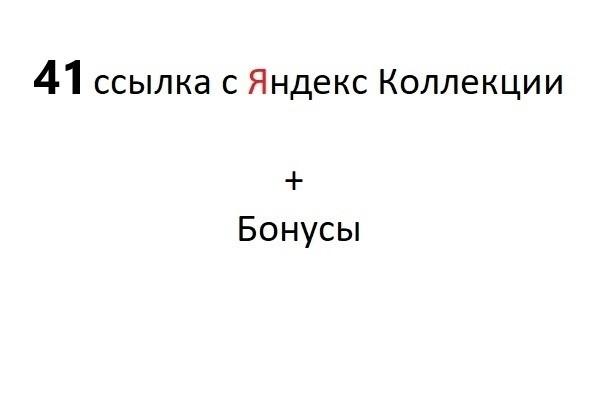 41 ссылка с Яндекс коллекцииСсылки<br>Предлагаю вам размещения ваших ссылок в Яндекс Коллекции. Что вам даст ссылки с Яндекс. Коллекции: Возможно рост позиций. Разбавление ссылочной массы. Возможно даст маленький трафик с картинок. Ссылки размещаю я на своих аккаунтах. Без программных способов, то есть в ручную. Так что аккаунты не заблокируют. Делаю всем бонус. Дополнительная услуга бесплатно. Отчет все ссылки с яндекс коллекции. (41 ссылка) . Одна картинка - одна ссылка. Пример как будет выглядеть отчет. Можно посмотреть ниже (фаил отчет). важно! ! ! ! Ссылки размещаются навсегда. Ссылки размещаются с одного аккаунта. На сайте — страницах должны быть картинки. Без них не получится сделать. Также же есть ограничения по тематике. Клубничку, странные сайты, размешать не буду. Да и смысла нет, не пройдёт. Так же смотрите дополнительные опции.<br>