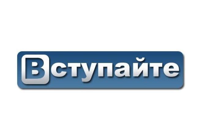 Накрутка 150 участников группы ВКонтакте 1 - kwork.ru