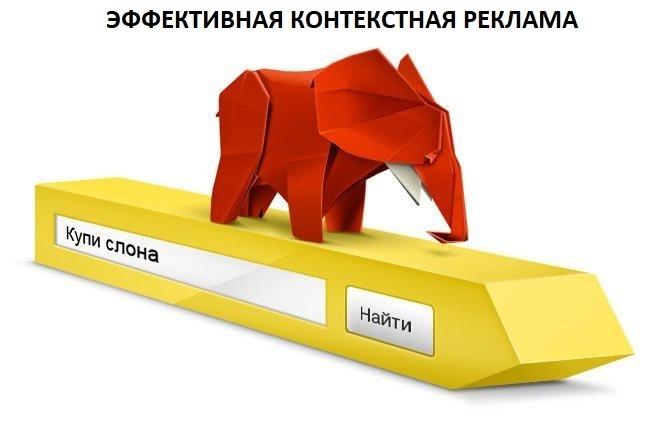 Контекстная реклама ПОД КЛЮЧ - яндекс.директ.google adwords 1 - kwork.ru