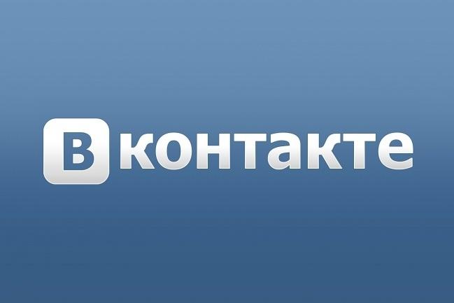1000 лайков на фото ВконтактеПродвижение в социальных сетях<br>Если хотите увеличить количество лайков на своей странице вконтакте, предлагаю свои услуги. Живые люди оценят Ваше фото , при необходимости прокомментируют его.<br>